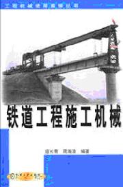 铁道工程施工机械 por 寇长青