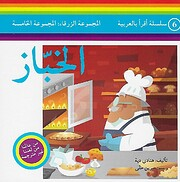 Al-Khabbāz - الخبّاز por Hanadi…