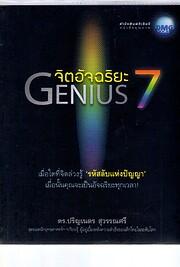 จิตอัจฉริยะ Genius 7…
