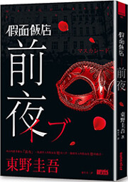 [Masquerade Eve] in Traditional Chinese…