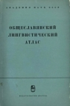 Общеславянский…
