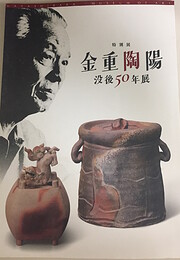 Hayashibara Museum of Art exhibit catalog 50…