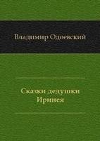 Сказки дедушки Иринея by…