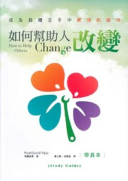 如何幫助人改變 :…