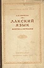 Lakskij jazyk : fonetika i morfologia by Lev…
