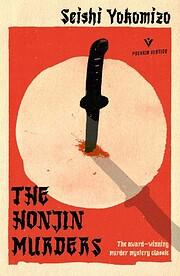 The Honjin Murders: the classic locked room…