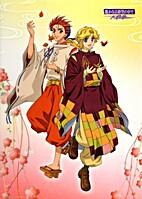 Harukanaru Toki no Naka de ~ Shimon & Inori…