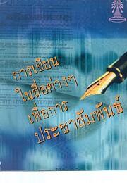 การเขียนในสื่อต…