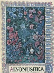 Alyonushka (Russian Folk Tales)