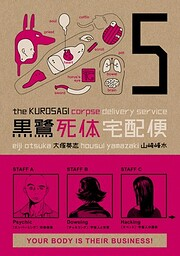 The Kurosagi Corpse Delivery Service, Vol. 5…