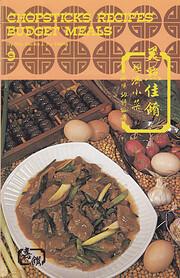 Chopsticks recipes. 9, Budget meals av…