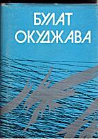 Песни и стихи by Булат…