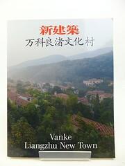 Xin jian zhu Wan ke Liangzhu wen hua cun =…