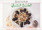 المطبخ الشرقي by عفاف…