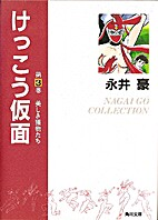 Kekko Kamen Digest Collection 3 by Go Nagai