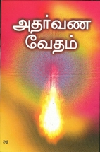 Atharvana Vedam (Tamil) by Swami | LibraryThing