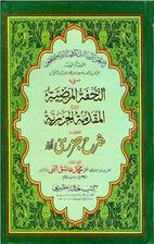 Sharah Jazari Urdu (al-Tuhfa al-Mardiyya fi Sharh al-Muqiddimah al