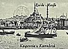 Πολίτικο ημερολόγιο 2012…