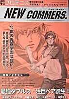 New Commers by Sakura Sakuya