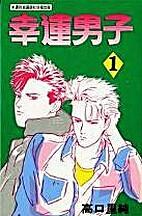 幸運男子 (1) by Satosumi Takaguchi