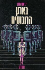 The Rest of the Robots por Isaac Asimov