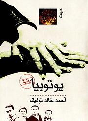 Yūtūbiyā : riwāyah por Aḥmad Khālid…