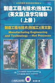 制造工程与技术(热加工)(英文版)…