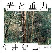 Light and gravity/ Hikari to juryoku av…