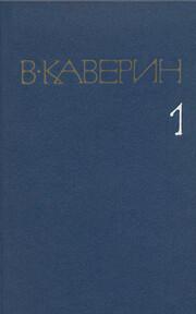 Собрание сочинений в 8…