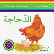 Al-Dajaja الدجاجة por Hanadi Deyyah