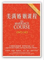 美滿婚姻課程 [KIT]:…