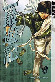 Saiyuki (Saiyuki) de Kazuya Minekura