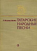 Татарские народные…
