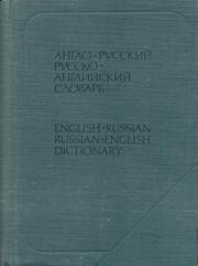 Англо-русский и…