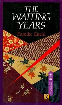 an analysis of repressive relationship effect in the waiting years by fumiko encho In the waiting years, fumiko encho gives the reader insight to the lives of women in a culture diverse from our own japanese women are dominated by their father, and eventually their husband or master it is evident throughout the novel that these repressive relationships affect the women.
