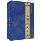 中国四大古典名著:三国演义(上…