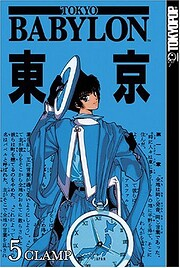 Tokyo Babylon Vol. 5 de CLAMP