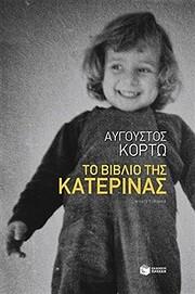 Το βιβλίο της Κατερίνας:…