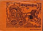 Śrīmad Bhagavad Gītā by Sucitrā…