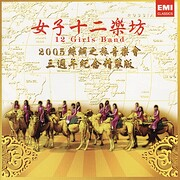 Journey to Silk Road Concert 2005 de…