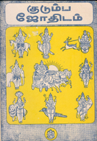 Kudumba Jothidam (Tamil) by Pottheri Raamayyangaar