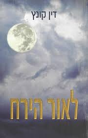 לאור הירח – tekijä: קונץ.…