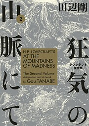 H.P. Lovecraft's At the mountains of madness…