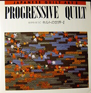Progressive quilt de Setsuko Segawa
