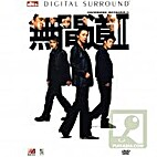 Infernal Affairs II by Andrew Lau [director]