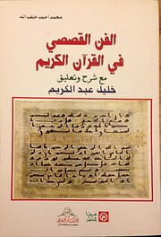 al-Fann al-qiṣaṣī fī al-Qurʾān…