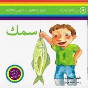 Samak - سمك por Hanadi Deyyah