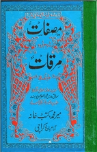 Misfat Sharah Urdu Mirqat by Maulana Ifitkhar 'Ali | LibraryThing