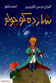 Shazdeh Koochooloo [Persian edition] [Farsi…